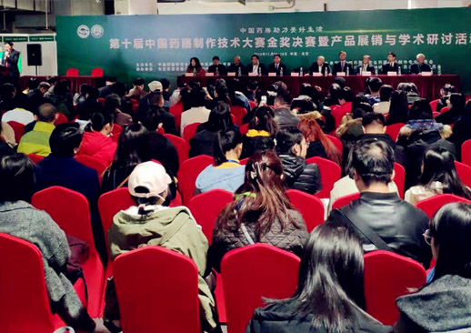 2019第九届北京国际中医健康产业博览会