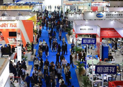 2020中国国际标签印刷技术展览会