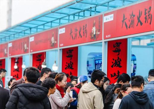 2019中国(宁波)食品博览会