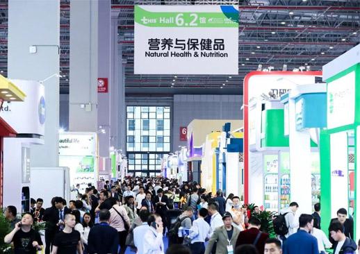 2019国际健康营养博览会(NHNE)