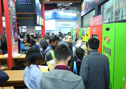 广州国际商业博览会暨第九届广州国际自助售货系统与设施博览交易会