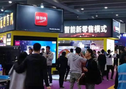 广州国际商业博览会暨第八届广州国际自助售货系统与设施博览交易会
