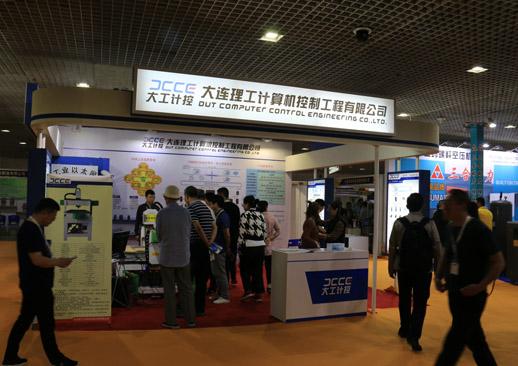 2021第23届大连国际工业博览会