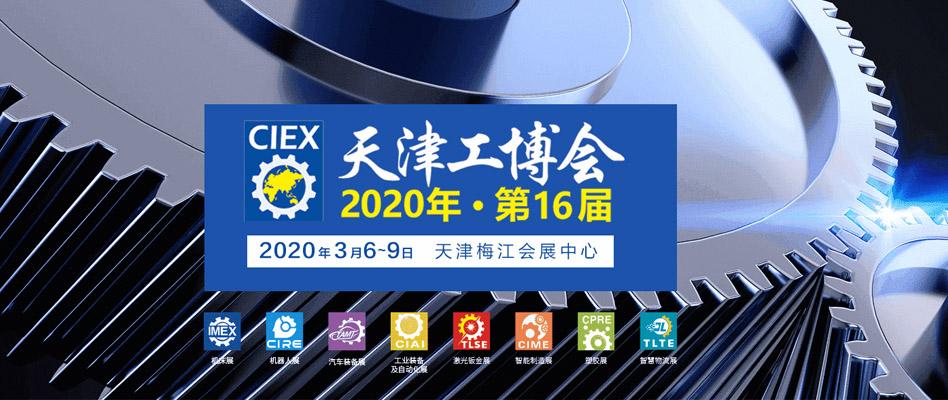 20200306天津工博会