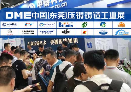 2021 DME中国(东莞)机床展