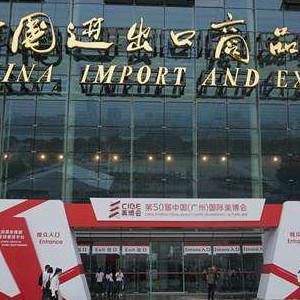 广交会:为国际贸易平台贡献自己的力量