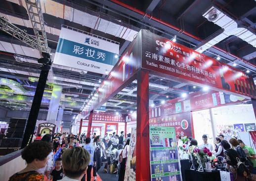 2020深圳国际大健康美丽产业博览会