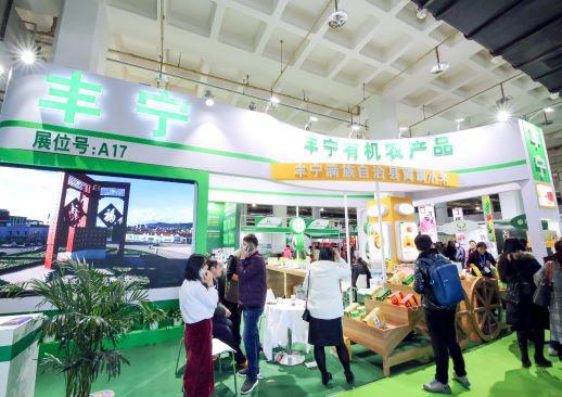 2020第二十届北京国际有机食品和绿色食品产业博览会