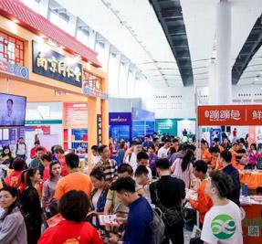第56届中国特许加盟展(北京)