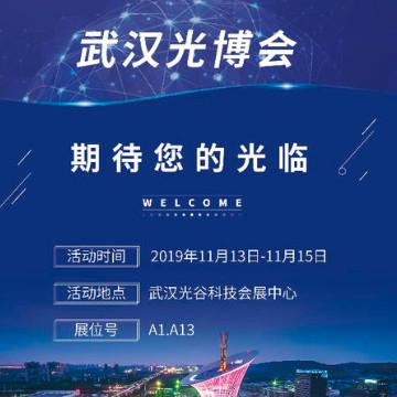 中国光谷科技博览会——展示科技的力量