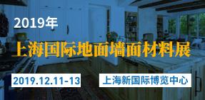 1211上海地面墙面材料展