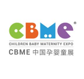 第20届CBME中国孕婴童展