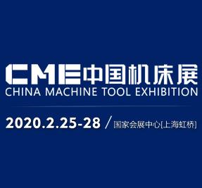 2020上海CME中国机床展