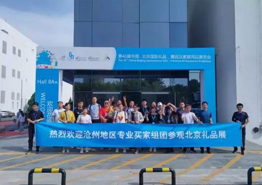 第41届北京国际礼品、赠品及家庭用品展览会