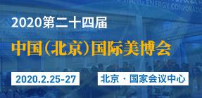 0225北京美博会
