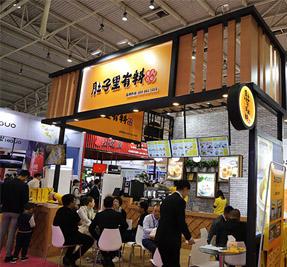 BFE·2021年第39届北京国际连锁加盟展