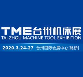 TME台州机床展