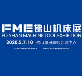 2020 FME 佛山机床展