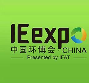 第21届中国环博会 IE expo China 2020