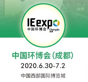 IE expo Chengdu中国环博会成都展