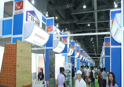 第十届广州国际屋面墙体材料与建筑防水技术展览会