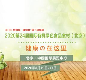 2021第25届中国国际有机绿色食品食材(北京)展览会