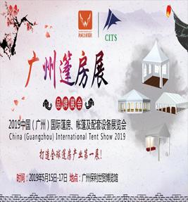 2021广州国际篷房、帐篷及配套设备展览会