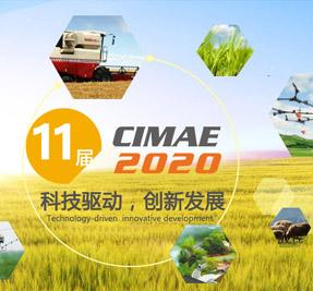 2021第十一届中国国际现代农业博览会