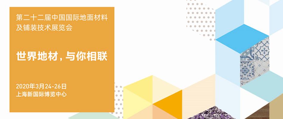 上海地面材料展