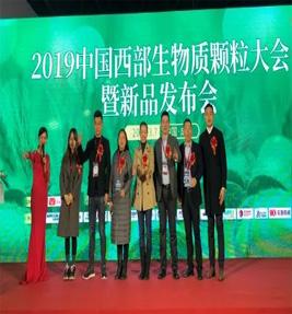 2021中国西部(成都)生物质及沼气大会