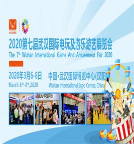 第七届武汉国际电玩及游乐游艺展览会