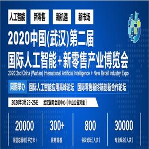 武汉国际人工智能新零售产业博览会:让零售业充满新商机