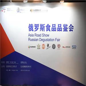 Russia & China 2019国际饮食交流会:给你不一样的美食体验