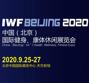2020IWF中国(北京)国际健身、康体休闲展览会