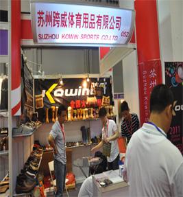 第30届中国华东进出口商品交易会