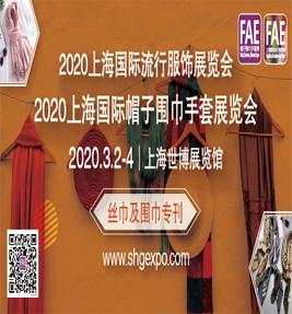 2020上海国际流行服饰展