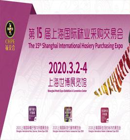 2020第十五届上海国际袜业采购交易会