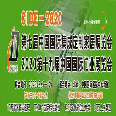 中国国际门业展览会:定制家居的时代来临