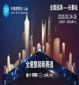 2020中国国际建筑贸易博览会