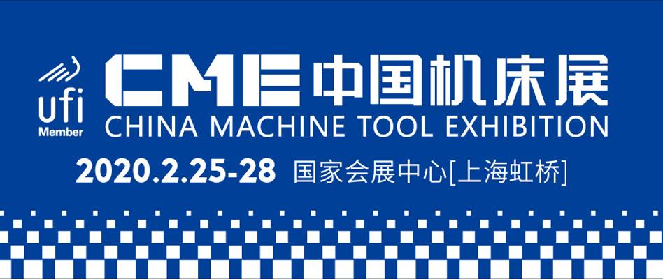 上海CME机床展