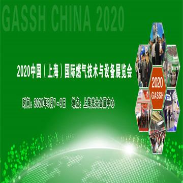 上海国际燃气技术与设备展览会:燃气行业的指向标