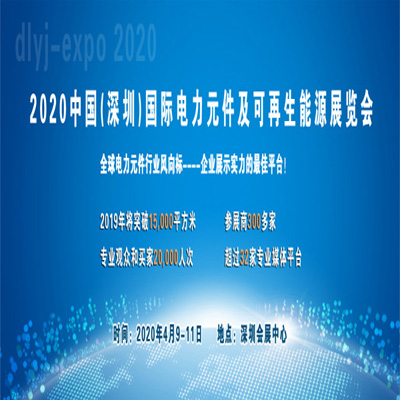 中国深圳国际电力元件及可再生能源展览会:把握能源,掌控未来