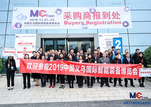 2020中国义乌国际智能装备博览会