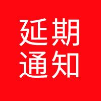 2020郑州展会延期表,更新中