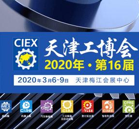 2020年第十六届天津工博会延期举办的通知