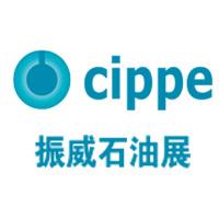 第二十届中国国际石油石化技术装备展览会(cippe2020)延期举办的通知