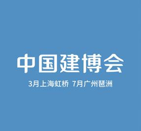2021中国国际建筑贸易博览会|中国建博会(上海)