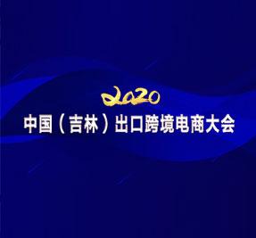 2020中国(北方)跨境电商暨跨境商品博览会