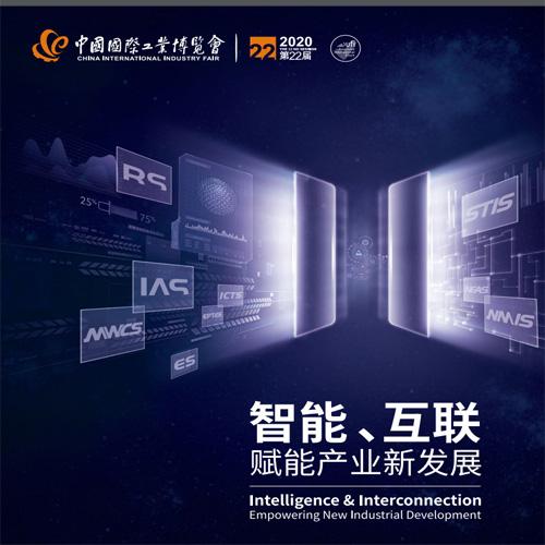 2020第二十二届中国国际工业博览会:全新材料引发新工业浪潮