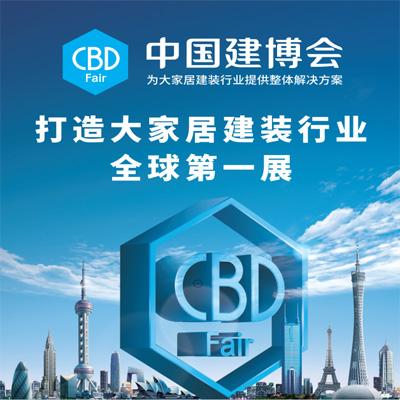 2020中国建博会(上海),将改期至6月3-5日举办